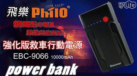 飛樂/Discover/ EBC-9066/首創/四片電芯設計/汽柴油通用/強化版/救車/行動電源