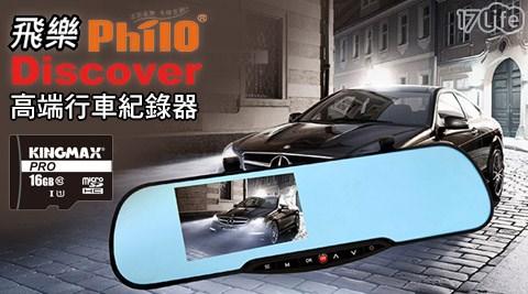 飛樂/Discover /DV311S/ 前後雙鏡頭/行車/安全預警/台灣高端/行車紀錄器