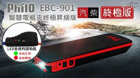平均每組最低只要4233元起(含運)即可購得【飛樂Philo】EBC-901救車行動電源-汽柴油終極版胎+壓指示氣嘴蓋(4入/組)+收納包:1組/3組/5組。