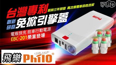 飛樂/ Philo /EBC-201 /專利型/免掀引擎蓋/直接點菸器/快充/電瓶式/救車/行動電源