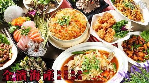全濱/海產/熱炒/鹹酥/海鮮/三杯雞/宮保雞丁/百角蝦球/火鍋/帝王蟹/火鍋