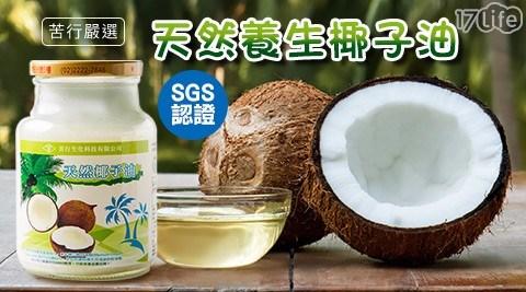 【苦行嚴選】SGS認證天然養生椰子油