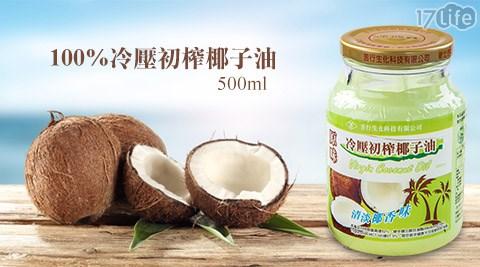 平均每瓶最低只要259元起(2瓶免運)即可購得【苦行嚴選】100%冷壓初榨椰子油(500ml)1瓶/4瓶/6瓶。