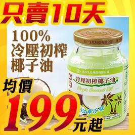 雙11限定買1送1【苦行嚴選】冷壓椰子油