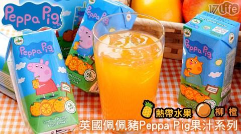 平均每瓶最低只要35元起即可購得【英國佩佩豬Peppa Pig】天然果汁系列6瓶/18瓶/24瓶(200mlx3瓶/組),口味:夏日熱帶水果/柳橙,12瓶免運。