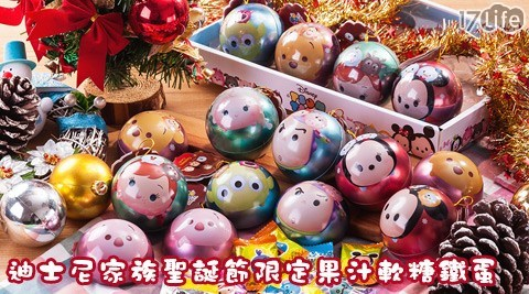 Tsumtsum/聖誕節/Disney/迪士尼/限定/果汁/軟糖/維尼/玩具總動員/交換禮物/獨家/跳跳虎/唐老鴨/米奇/米妮/史迪奇/檸檬/party/慶生/同樂會/聖誕裝飾/x'mas