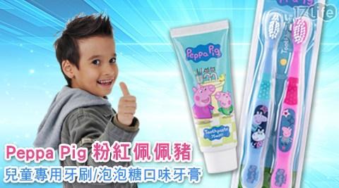 Peppa Pig/粉紅豬/佩佩豬/豬小妹/卡通/兒童/牙刷/兒童牙刷/泡泡糖/牙膏