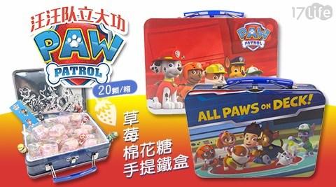 中秋/玩具/汪汪隊立大功/PAW PATROL/卡通/草莓/棉花糖/手提/鐵盒/阿奇/天天/立大功/電視