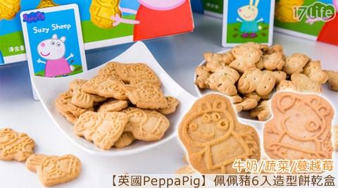 粉紅豬小妹/佩佩豬/pegga pig/餅乾
