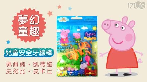 正版佩佩豬/Hello Kitty安全牙線