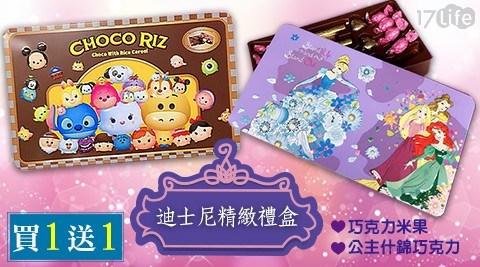 限時買一盒送一盒【Tsumtsum】迪士尼巧克力米果/公主什錦巧克力進口禮盒  任選