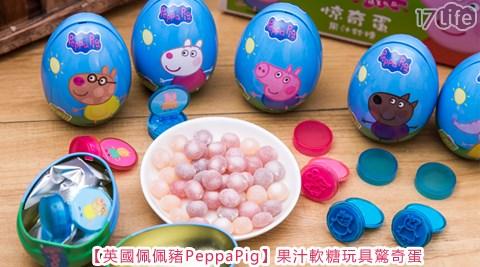 平均每顆最低只要56元起(含運)即可購得【英國佩佩豬PeppaPig】果汁軟糖玩具驚奇蛋6顆/12顆/18顆/24顆/36顆,6款隨機出貨(36顆方案原裝箱各款皆有)。