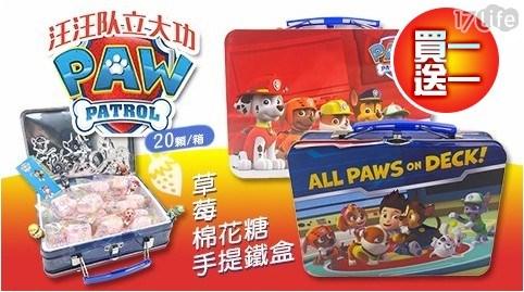 玩具/汪汪隊立大功/PAW PATROL/卡通/草莓/棉花糖/手提/鐵盒/阿奇/天天/立大功/電視/買一送一