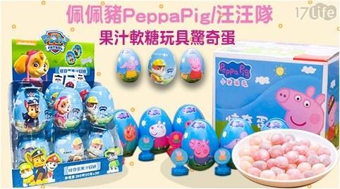【英國佩佩豬/汪汪隊】軟糖玩具驚奇蛋