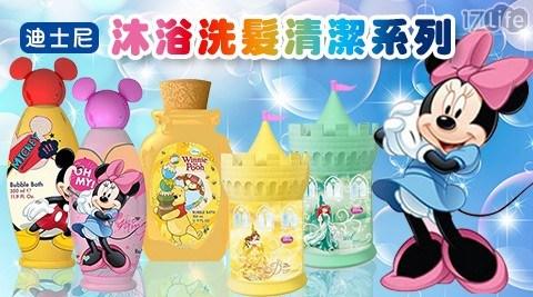 【迪士尼】沐浴洗髮清潔系列/迪士尼/沐浴/洗髮
