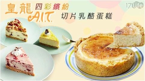 皇龍AIT點心坊-四彩繽紛切片乳酪蛋糕