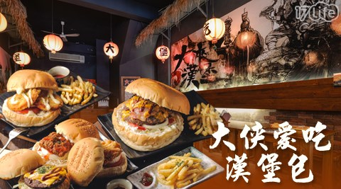 大俠/愛吃/漢堡