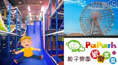 aPark親子樂園/PaPark/夢時代/PaPark 爬爬客親子樂園/爬爬客/親子樂園/摩天輪