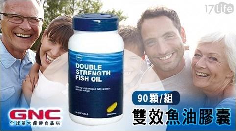 GNC健安喜/GNC/健安喜/雙效魚油膠囊/雙效魚油/魚油/EPA/DHA/omega 3/脂肪酸