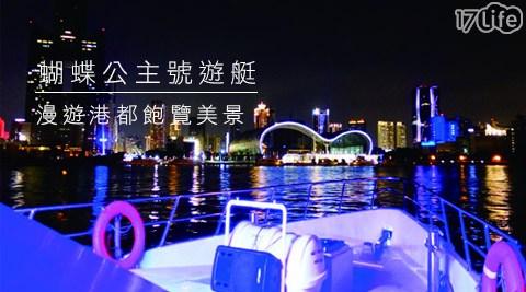 蝴蝶公主號遊艇/蝴蝶公主/高雄港/遊港/遊艇