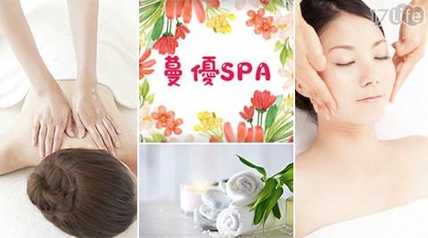 蔓優SPA-美容美體專案/美容/美體/舒壓/spa