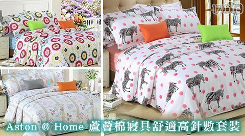 Aston / Home /蘆薈棉/寢具/舒適/高針數/套裝