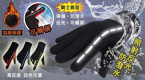 手套/觸屏手套/保暖/機車族/反光手套/防潑水/登山/3C