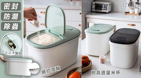 米桶/米/裝米/桶子/防蟲/防潮/儲米桶