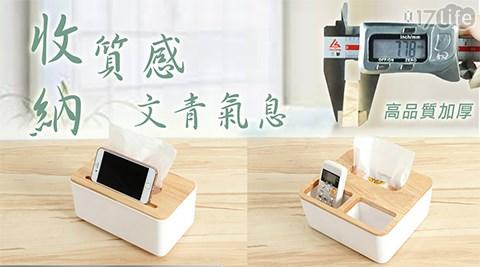 質感/收納/文青/面紙盒/收納盒
