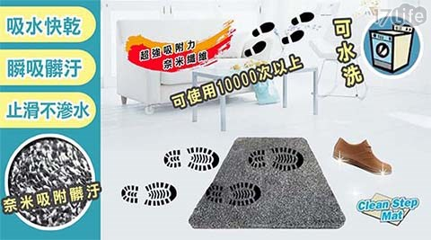 超強瞬吸塵汙可機洗奈米纖維腳踏墊/腳踏墊/腳墊/奈米/踏腳墊/地墊/墊
