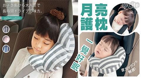 安全帶/護套/月亮枕