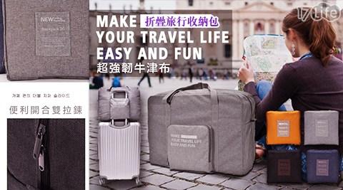 新款/強韌/牛津布/折疊/旅行/收納包/旅行收納/收納/收納袋