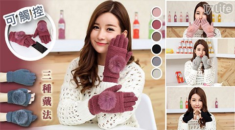 手套/防風手套/保暖手套/觸控手套/毛絨手套