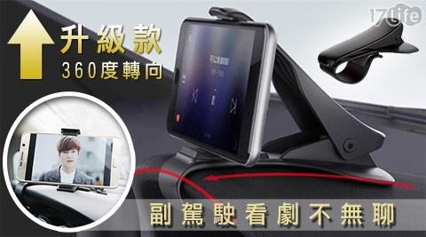 車用360度旋轉儀表板手機架