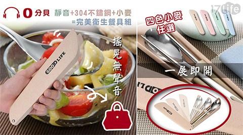 304不鏽鋼靜音小麥環保便攜餐具組/餐具/餐具組/不鏽鋼/304/環保/無痕飲食