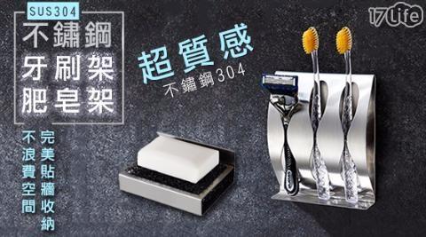 304不鏽鋼免釘鑽質感牙刷架/牙刷架/肥皂架/304不鏽鋼