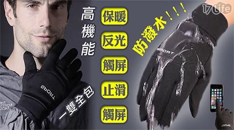 防潑水/觸屏手套/手套/靜電/機車手套
