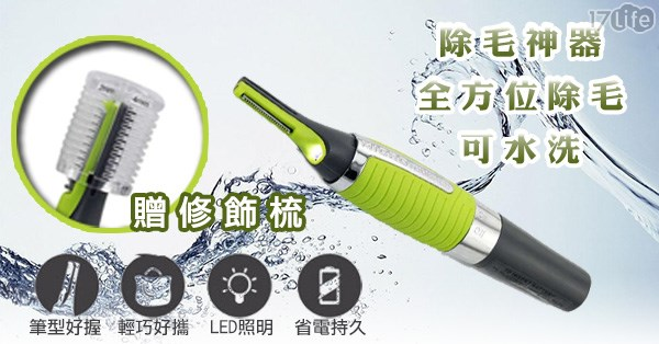 電動無痕無痛LED除毛筆/除毛筆/除毛刀/電動除毛刀/電動除毛筆