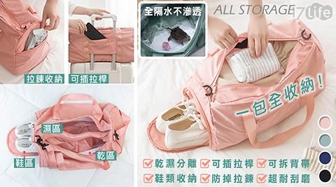 收納/收納包/鞋袋/袋子/抗皺/拉桿/乾濕分離/大容量