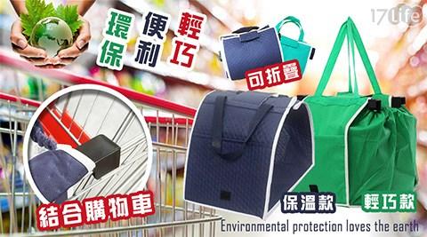 購物袋/便利袋/大型購物袋/保溫購物袋/保溫袋/保冰袋