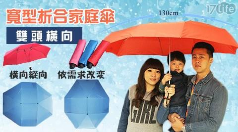 超實用/寬型/折合/家庭傘/傘/雨傘/摺疊傘/大傘面