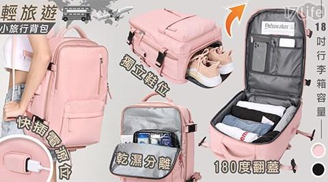 後背包/背包/收納/收納包/旅行包/乾濕分離
