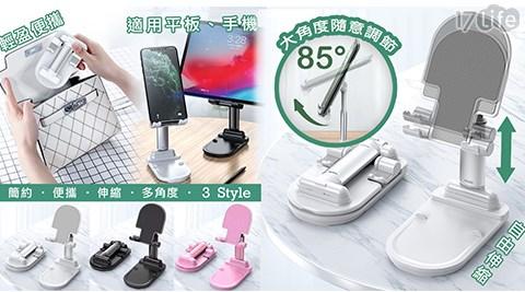 支架/手機支架/平板手機支架/平板支架/伸縮/折疊/便攜伸縮折疊平板手機支架/便利