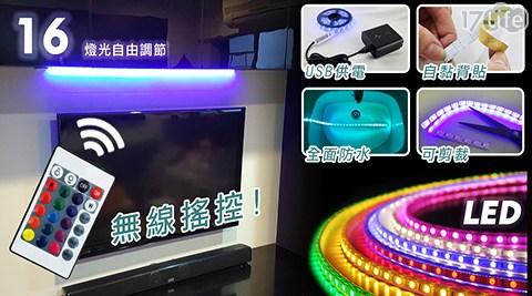 LED/燈條/USB/無線/搖控/LED燈條/無線遙控