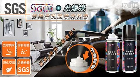 SGCB/光觸媒抗菌除臭芳香自動噴霧/噴霧/抗菌/除臭/芳香/自動