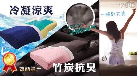 日本/冷凝/竹碳/舒壓/蝶型枕/枕頭/枕墊