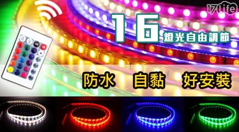 加長型搖控調節七彩LED燈條