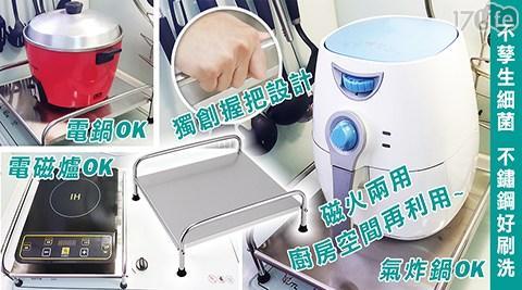 氣炸鍋/電磁爐/置物架/置物/收納
