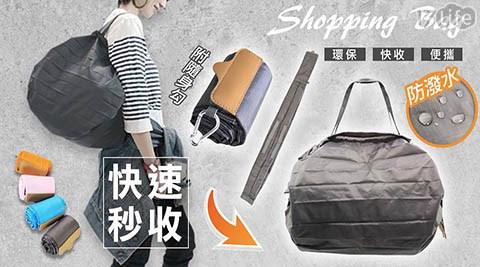 購物袋/袋子/束口袋/收納/收納包/肩背/肩背包/背包