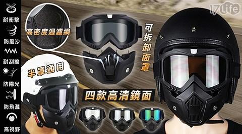 面罩/防風/口罩/可拆式/防風沙透氣過濾風鏡面罩